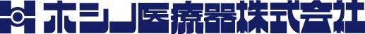 ホシノ医療器株式会社