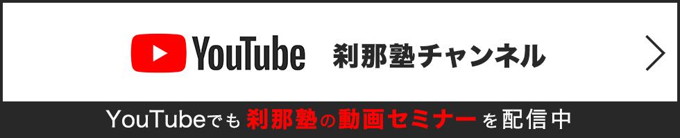 YouTube 刹那塾チャンネル