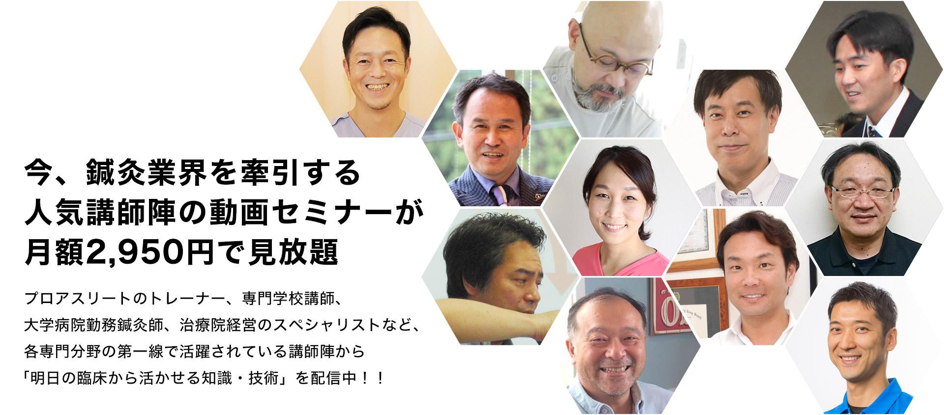 人気講師陣の動画セミナーが月額2,980円で見放題